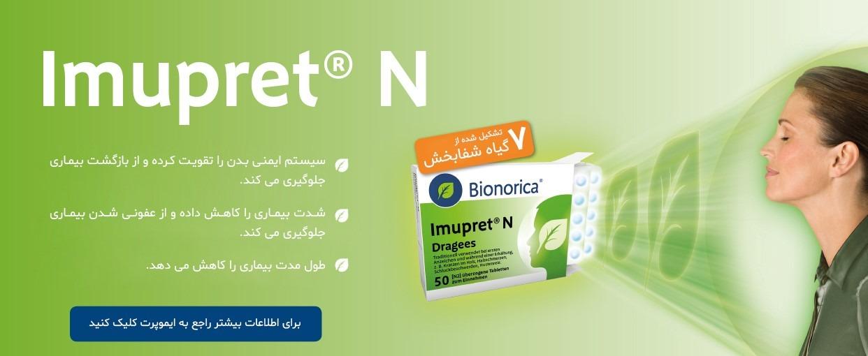 داروی ایموپرت بیونوریکا - پیشگیری از سرماخوردگی