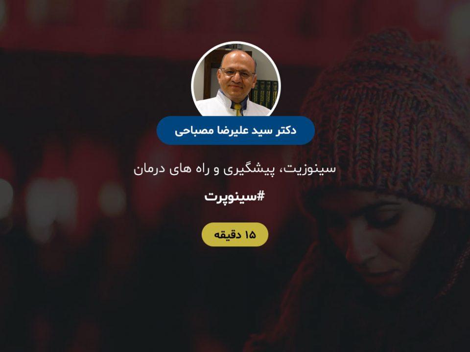 مصاحبه دکتر علیرضا مصباحی