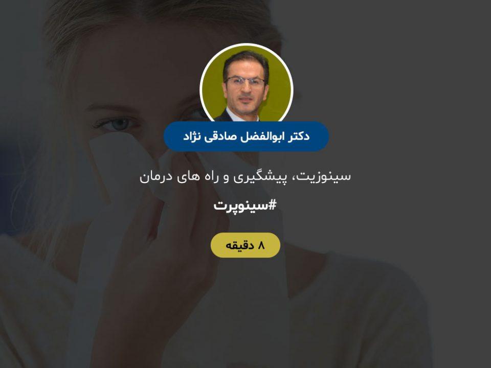 مصاحبه با دکتر ابوالفضل صادقی نژاد