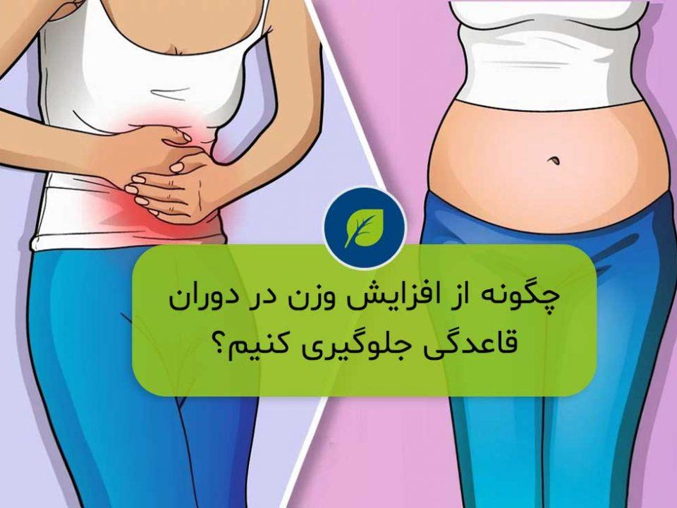 چگونه از افزایش وزن در پریود جلوگیری کنیم