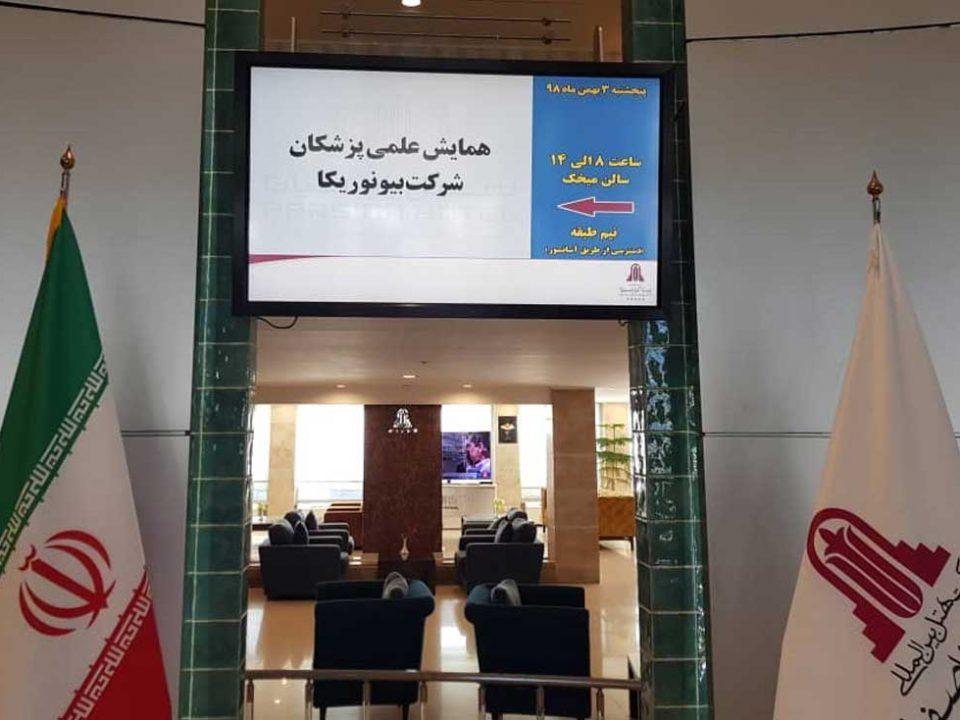 همایش پزشکان اصفهان