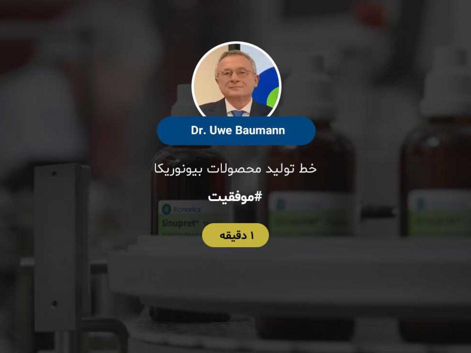 خط تولید محصولات بیونوریکا Dr. Uwe Baumann