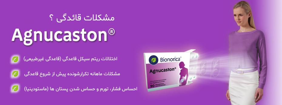 درمان قاعدگی با داروی آگنوکاستون